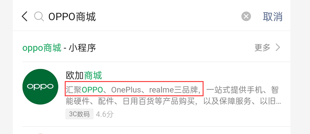 OPPO, Realme and OnePlus now in a common store (in China)
